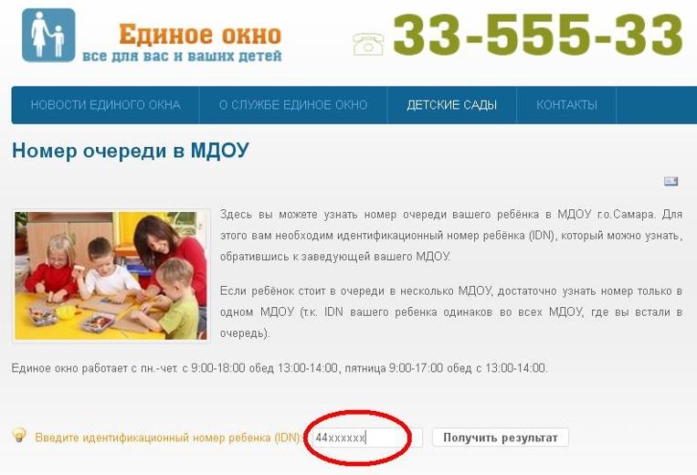 как узнать очередь в детский сад новокуйбышевск